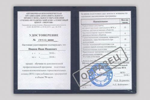 Удостоверение членов ВГК