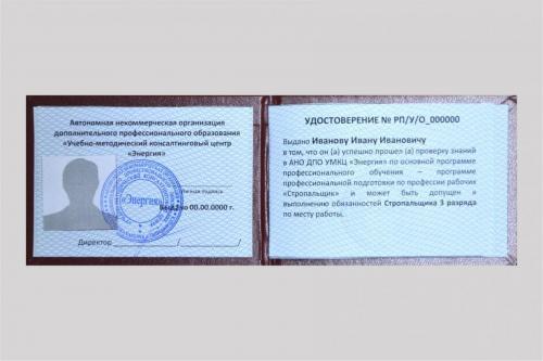 удостоверение о проверке знаний по профессии рабочих